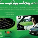 Punjab-Yellow-Cab-Taxi-Scheme-Balloting-inn-Rawalpindi-DG-Khan-and-Multan-Today-August-29-2011