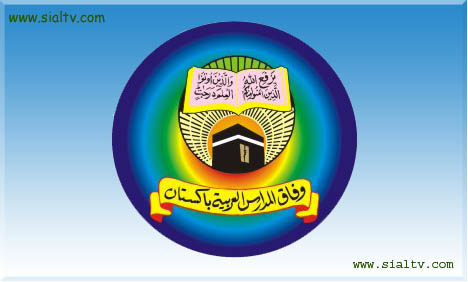 Wifaq ul Madaris Alarbia Pakistan Annual Result (1434 Hijri) 2013 announced