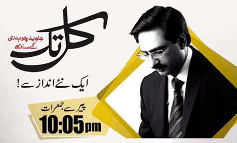 Kal Tak with Javed Chaudhry 1st October 2012 – Tehreek-e-Insaf