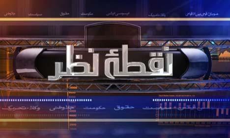 Nukta e Nazar By Mujeeb Ur Rehman – 10th October 2012