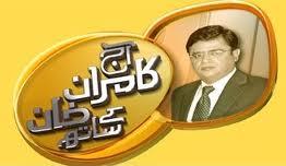 Aaj kamran khan ke saath on Geo news – 19th October 2012