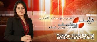 Watch Target Point Tv Show 11th Oct 2012 Online