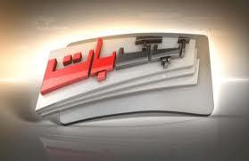 Watch Aap Ki Baat Tv Show 6th November 2012 On Samaa News