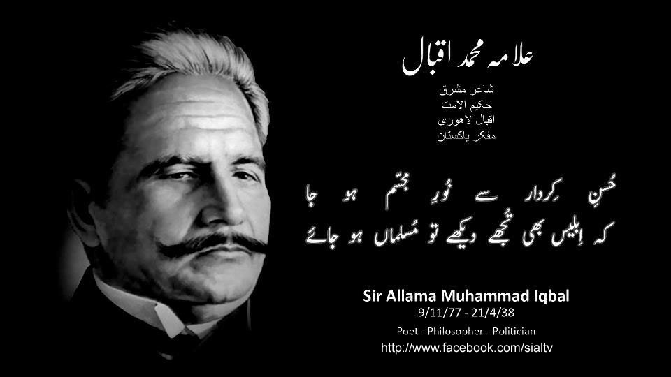 allama iqbal short biography for kidz Biography iqbal was an heir to a very rich literary, mystic, philosophical and religious tradition he imbibed and assimilated all that was best in the past and present islamic and oriental thought and culture.