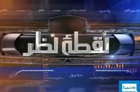 Watch Nukta e Nazar on Dunya News – 1st november 2012