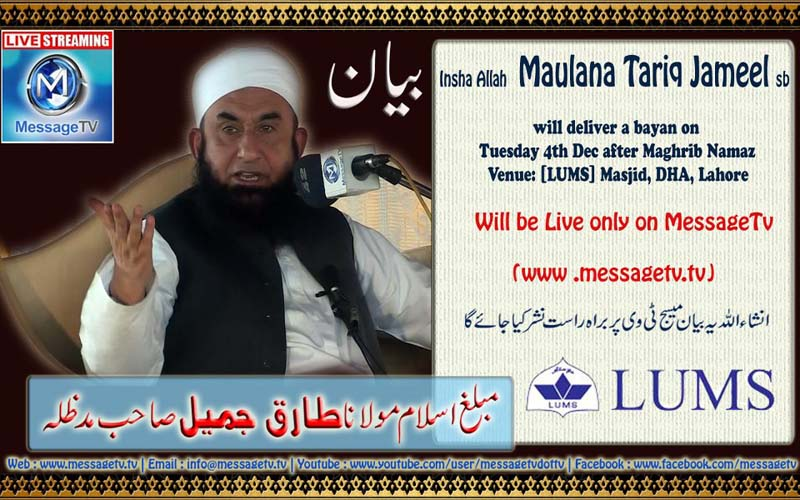 Maulana Tariq Jameel Sb. Bayan in Lums Lahore on 4th December 2012