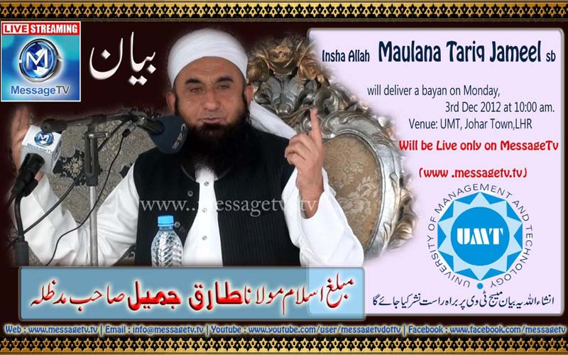 Maulana Tariq Jameel Sb. Bayan in UMT Lahore on 3rd December 2012