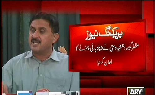 MNA Jamshed Dasti quits PPP