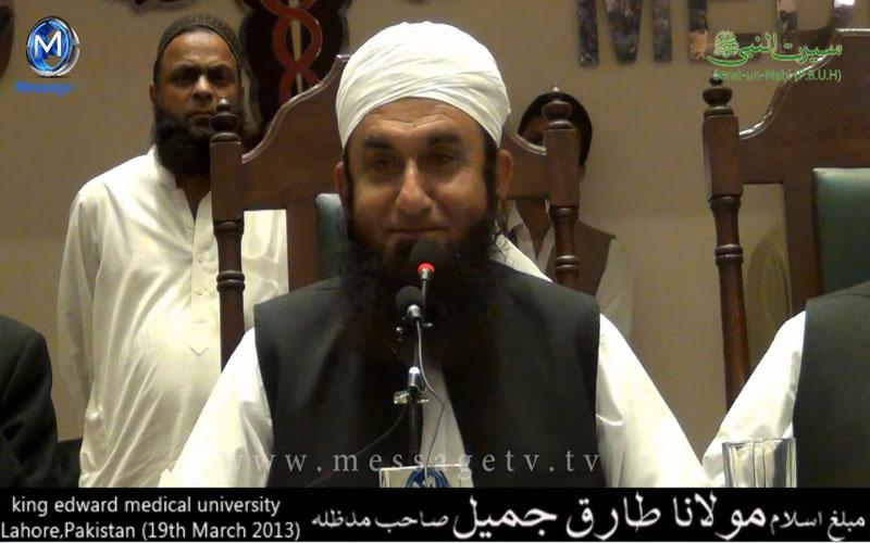 Maulana Tariq Jameel Bayan King Edward Medical University Lahore 19 March 2013
