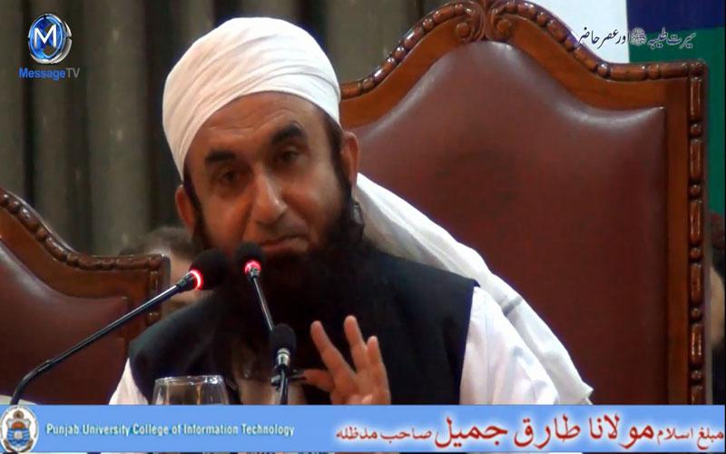 Maulana Tariq Jameel Bayan Punjab University Lahore 21st March 2013
