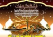 Shab-e-Barat Wallpapers 2013