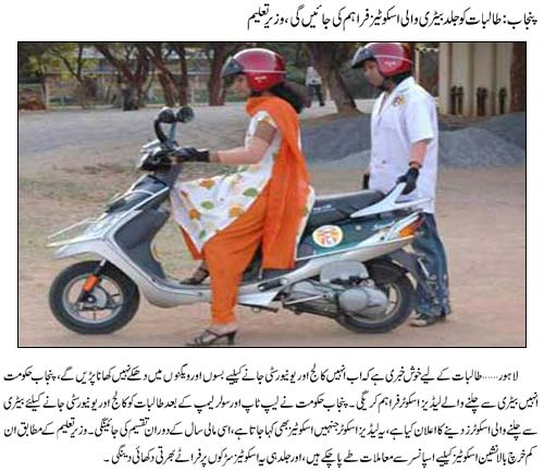 Shahbaz Sharif Scooty Motorcycle Scheme for Girls Students in Punjab