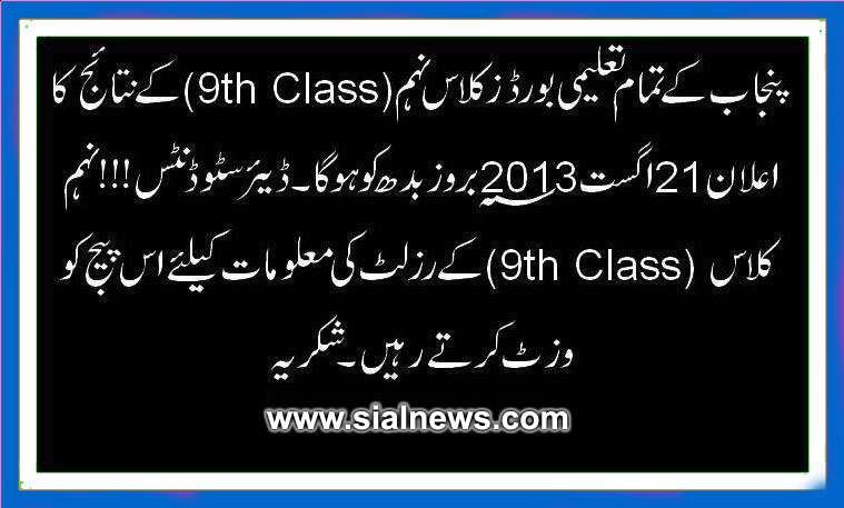 All Punjab Boards 9th Class Result will be announced on 21 August 2013