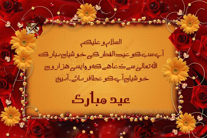 Download Arabic Eid Al-Fitr Greeting - Eid-Card  Picture_871637 .jpg