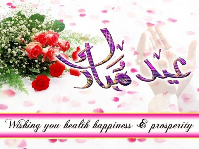 Latest Eid ul Fitr Greetings Wallpapers 2013 Free Download