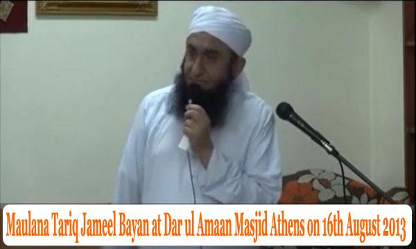 Maulana Tariq Jameel Bayan at Dar ul Aman Masjid Athens on 16th August 2013