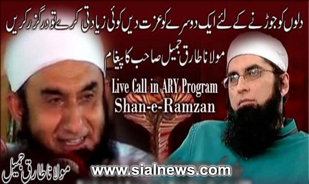 Maulana Tariq Jameel Sb. Live Call in Shan-e-Ramzan with Junaid Jamshed
