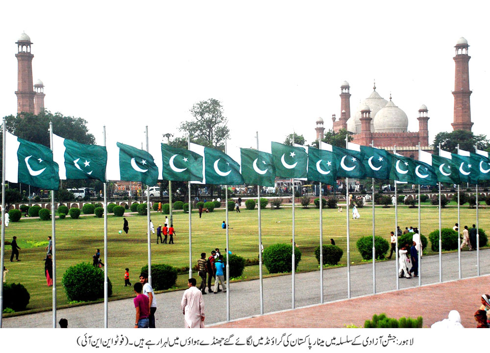Minar-e-Pakistan Ground with Pakistan Flag