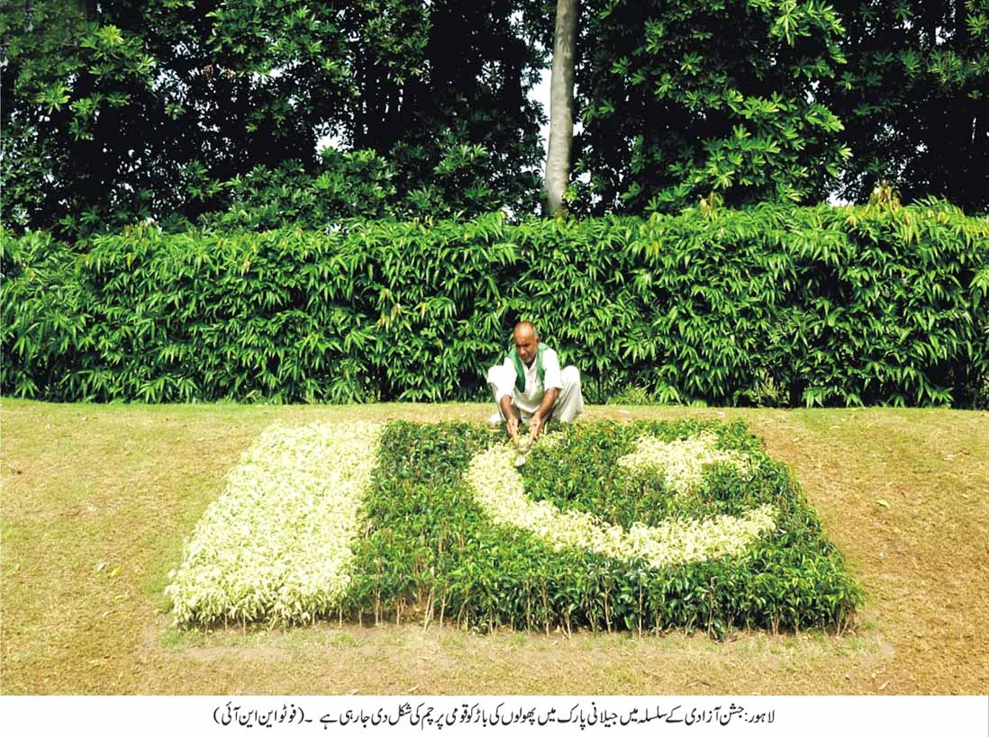 Pakistan Flag made by Flowers in Jilani Park