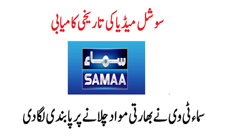 Samaa boycotts Indian content over Indian media propaganda against Pakistan