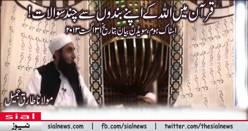 Maulana Tariq Jameel Bayan at Stockholm Sweden on 31st August 2013