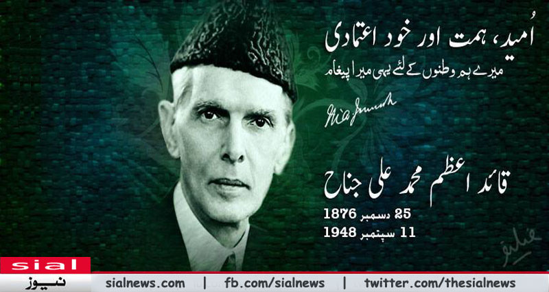 quotations for essay quaid e azam
