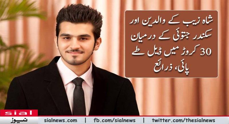 Why Shahzeb's family pardons son's murderers?
