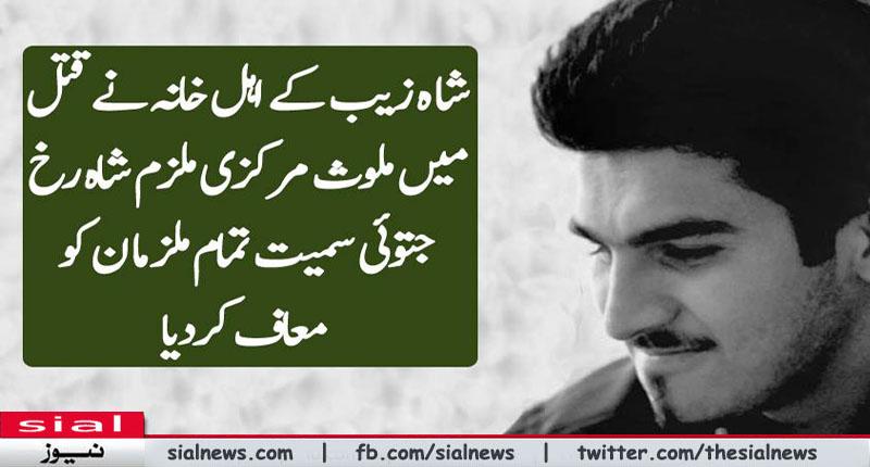 Shahzeb Khan murder case: Parents pardon culprits 'in the name of Allah'