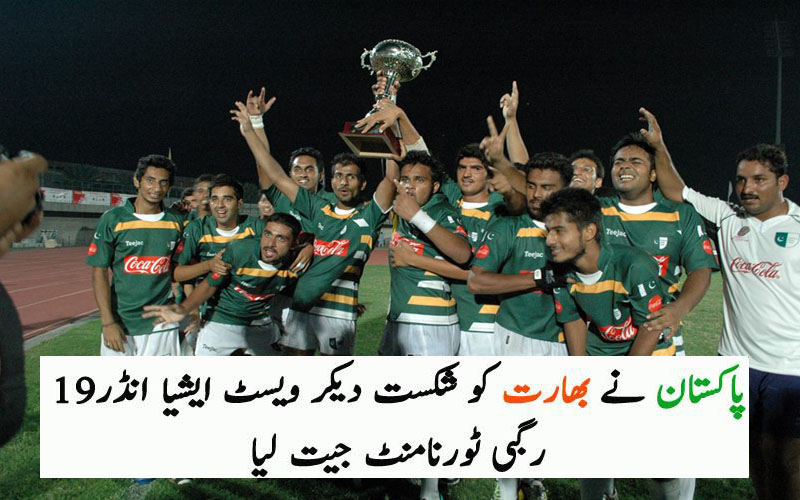 Pakistan beat India to win Under-19 Asian Rugby Championship 2013