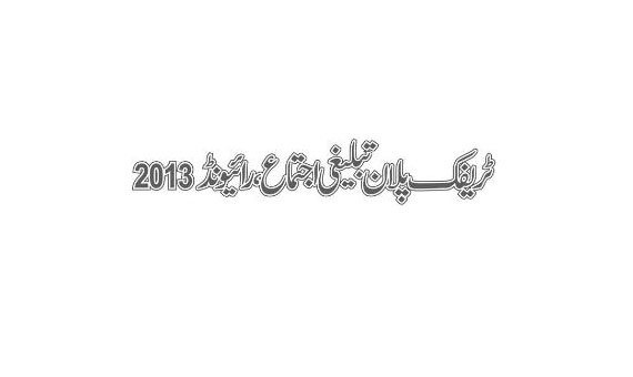 Raiwind Tablighi Ijtima 2013 - Traffic Plan