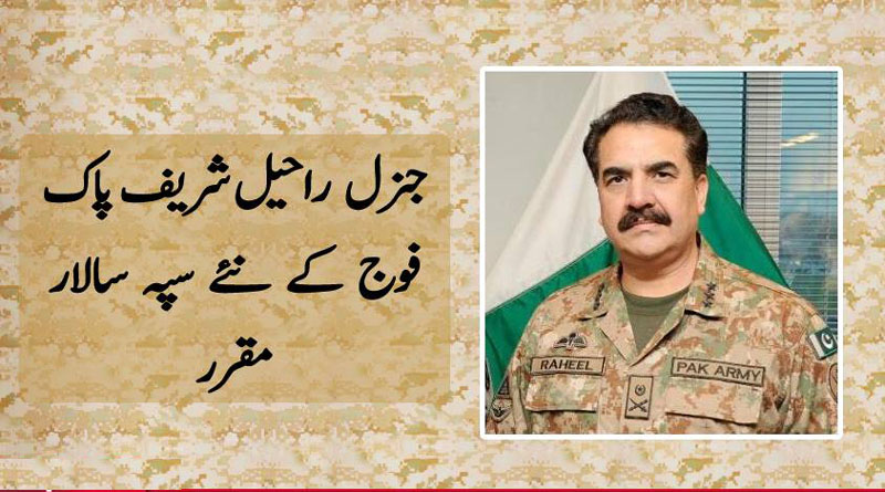 General Raheel Sharif appointed as new Army Chief
