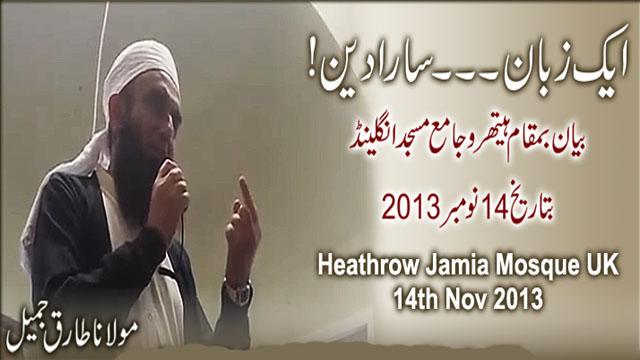 Hazrat Maulana Tariq Jameel Bayan at Jamia Masjid Heathrow, London