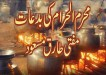Mufti Tariq Masood bayan on 'Muharram Ki Bidaat'
