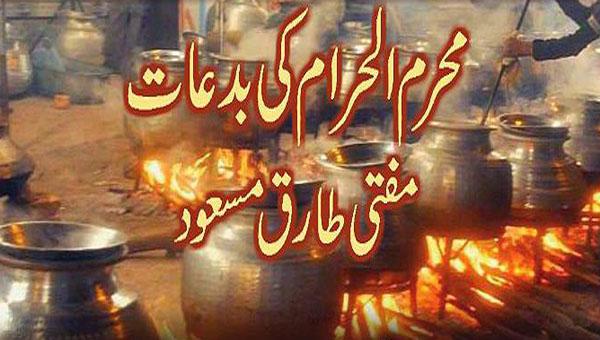 Mufti Tariq Masood latest bayan on 'Muharram Ki Bidaat'