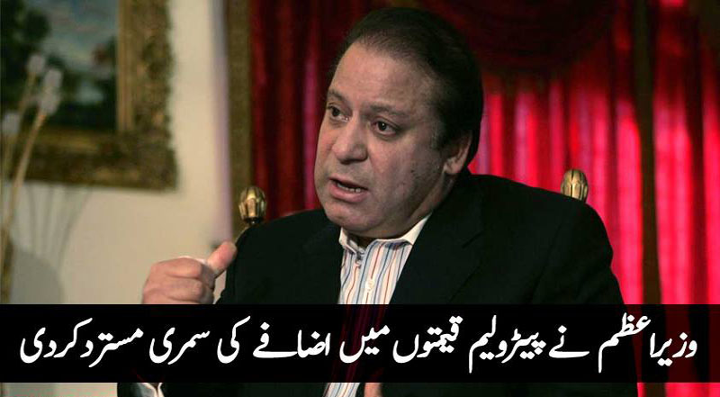 PM Nawaz Sharif rejects summary hike in POL products prices in December