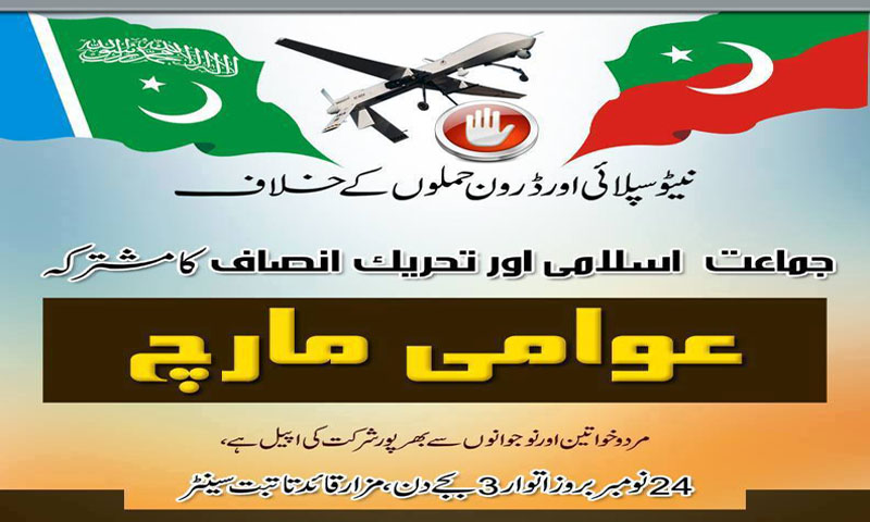 PTI & JI joint protest  in Karachi against Nato Supply and Drone Attacks