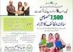 Punjab Govt. Announced 7500 Special Annual Scholarships for Intermediate Students