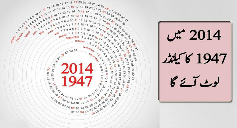 1947 all set to return in the year 2014
