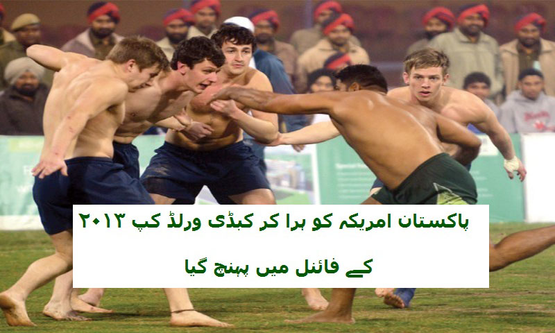 Pakistan in the final of Kabbadi World Cup 2013