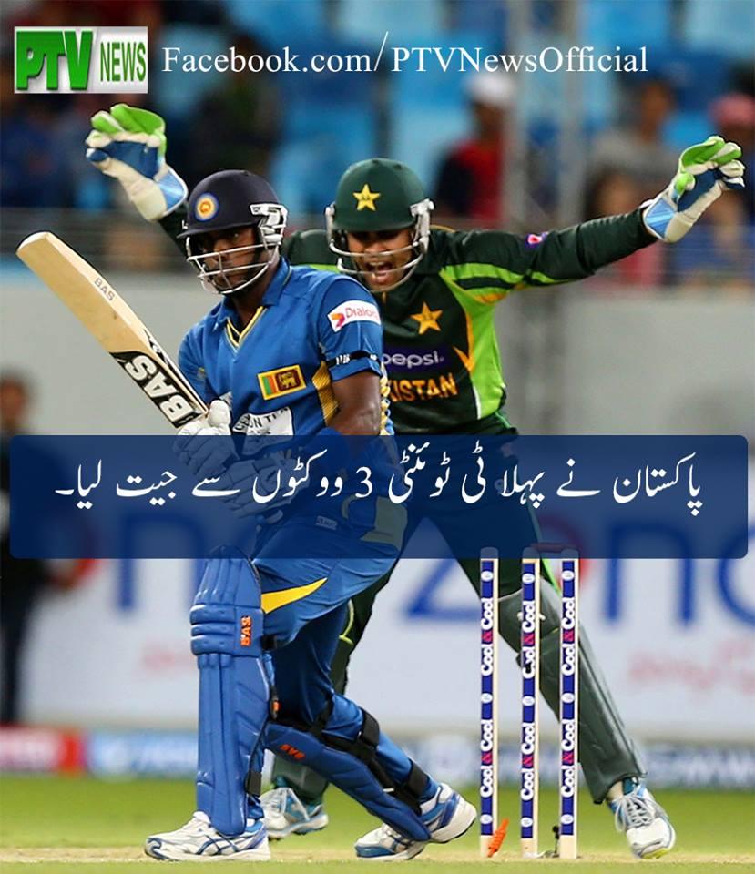 Pakistan won 1st T20 Match by 3 Wickets against Sri Lanka