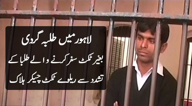 Students torture train ticket checker to death in Lahore