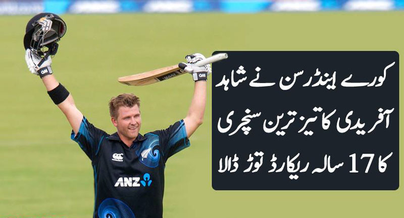 Corey Anderson hits fastest ODI century, breaks Shahid Afridi record