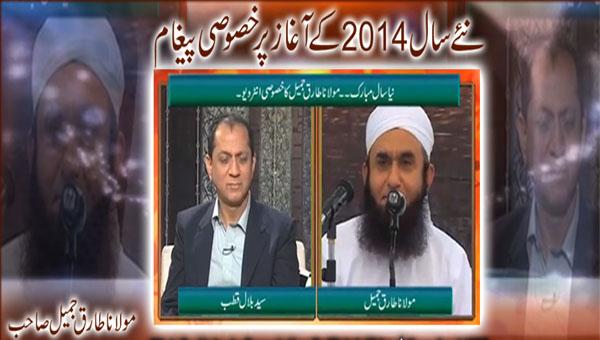 Maulana Tariq Jameel New Year Special