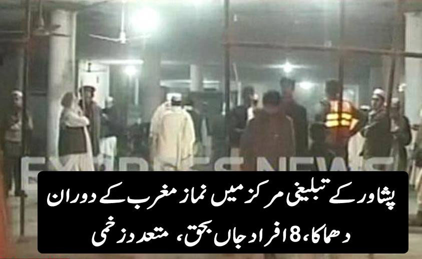 Peshawar Tablighi Markaz Blast, 7 Killed - Live Updates