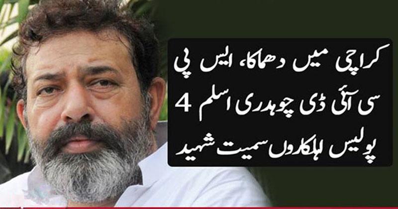 SP CID Chaudhry Aslam martyred in Karachi Blast