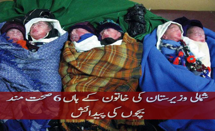 Woman gives birth to six babies in Bannu, 4 girls and 2 boys