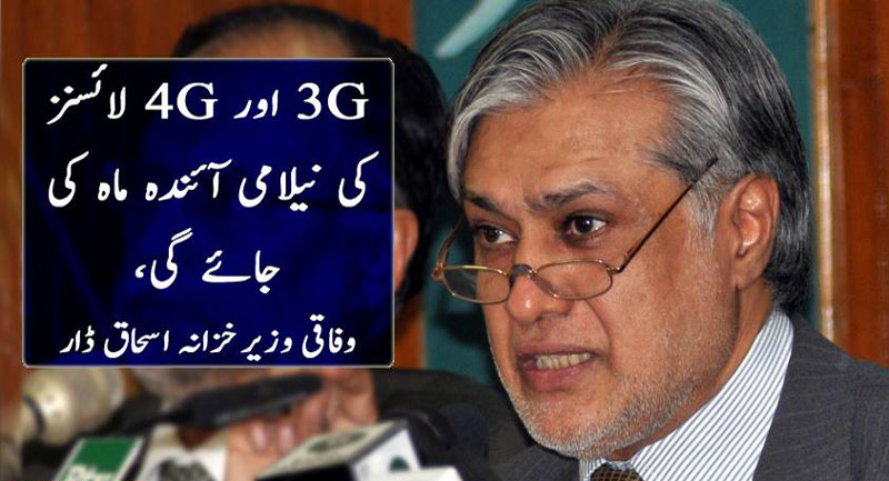 Pakistan to hold long awaited auctions for 3G, 4G telecoms licences