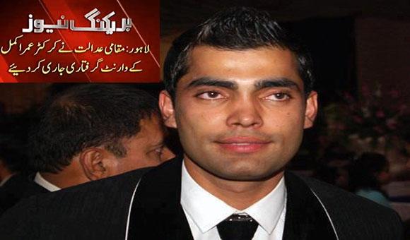 Court issued arrest Warrants of Cricketer Umar Akmal