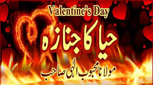 Maulana Mehboob Ilahi bayan on Valentine Day - Haya Ka Janaza