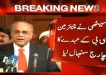 Najam Sethi Appointed as Chairman PCB